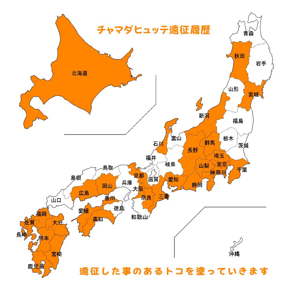 遠征した都道府県です